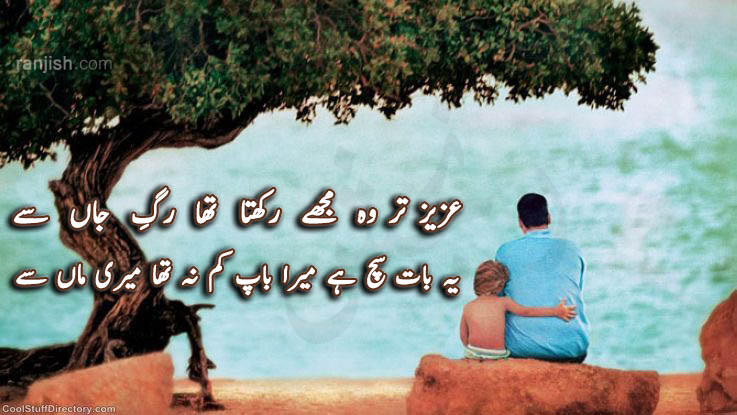 Father Shayari