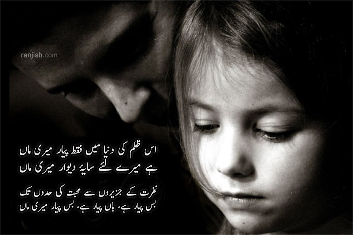 mother shayari