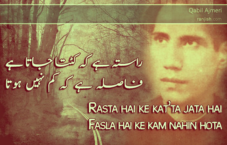qabil ajmeri poetry